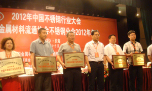 不锈钢分会会长叶时湘向先进企业获奖单位颁奖