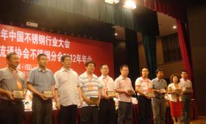 不锈钢分会执行会长李龙向优秀经理人获奖人颁奖