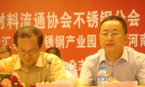 联合会副会长兼秘书长崔忠付、流通协会秘书长陈雷鸣