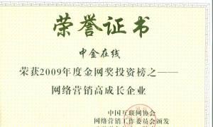 金网奖荣誉证书