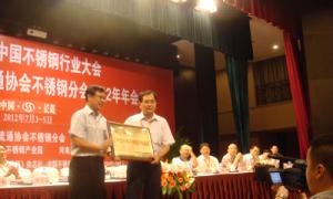 中国中部不锈钢产业基地授牌仪式