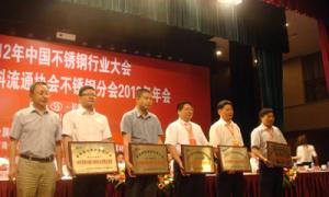 流通协会秘书长陈雷鸣向优秀企业家获奖人颁奖