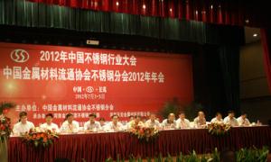 2012不锈钢行业大会暨我会年会会场