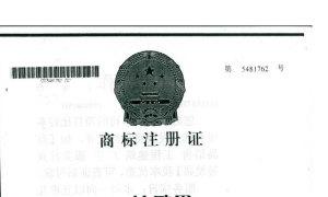 洁欧思商标注册证