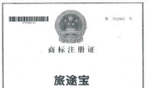 旅途宝商标注册证
