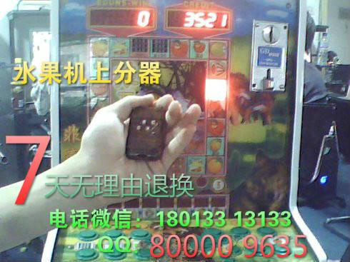 捕鱼机遥控器破解_游戏机上分遥控器_捕鱼机遥控器_老虎机破解器_-易趣店铺
