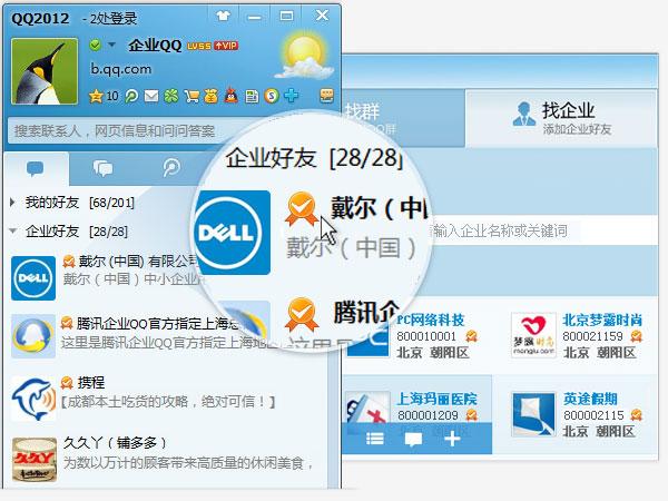 什么是腾讯认证QQ?