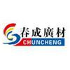 访问临沂春成广告材料(雅展KT板厂)的企业空间