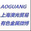 访问上海澳光贸易的企业空间