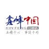 访问成都鑫峰广告有限公司的企业空间