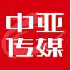 访问岳西县中亚广告传媒有限公司的企业空间