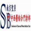 访问南京圣贝中西医结合门诊部的企业空间