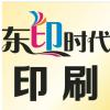 访问南宁东印时代印刷的企业空间