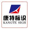 访问陕西康特标识设计制作有限公司的企业空间