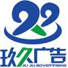 访问玖久广告              的企业空间