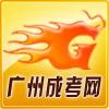 访问广州成考网的企业空间