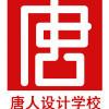 访问武汉唐人设计学校的企业空间