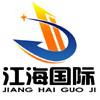 访问江苏江海国际的企业空间