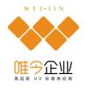 访问上海唯今企业发展有限公司的企业空间