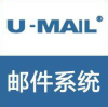 访问U-Mail 邮件系统技术支持的企业空间