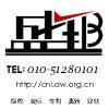 访问北京盛邦知识产权代理有限公司的企业空间