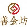 上海善金坊实业有限公司