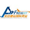访问安达捷运国际货运代理有限公司的企业空间