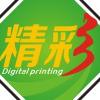 访问精彩数码快印-新兴店的企业空间