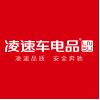 访问东莞市凌速电子科技有限公司的企业空间