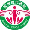 访问胶州现代医院的企业空间