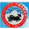 访问西藏旅游接待的企业空间