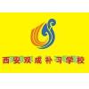访问西安双成补习学校的企业空间
