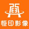 访问上海恒印影像科技有限公司的企业空间