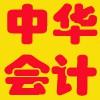 访问徐州中华会计的企业空间