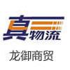 访问真物流网-zhenwuliu的企业空间