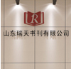 访问山东瑞天书刊有限公司的企业空间