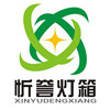 访问上海忻誉超薄灯箱厂的企业空间