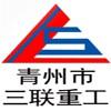 访问青州市三联重工设备制造有限公司的企业空间