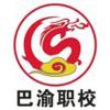 访问重庆巴渝职业技术培训学校的企业空间