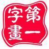 访问第一字画网(瑞涛)的企业空间