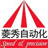 访问上海菱秀自动化科技有限公司的企业空间