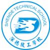 访问深圳市深德技工学校的企业空间