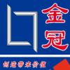 访问广州金冠广告材料商行的企业空间
