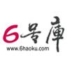 访问6号库日本转运的企业空间