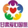 访问甘肃爱心国际旅行社的企业空间