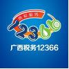 访问广西税务12366的企业空间