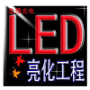访问济南鲁豫光电LED广告材料批发的企业空间