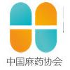 访问中国麻药协会的企业空间
