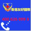 访问香港友好國際醫療中心的企业空间