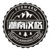 访问湖南汉格暖通设备有限公司的企业空间